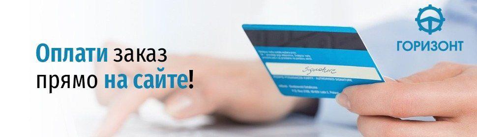 Оплата Онлайн Visa MastrKard